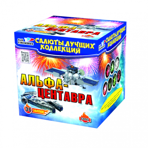 Альфа-Центавра