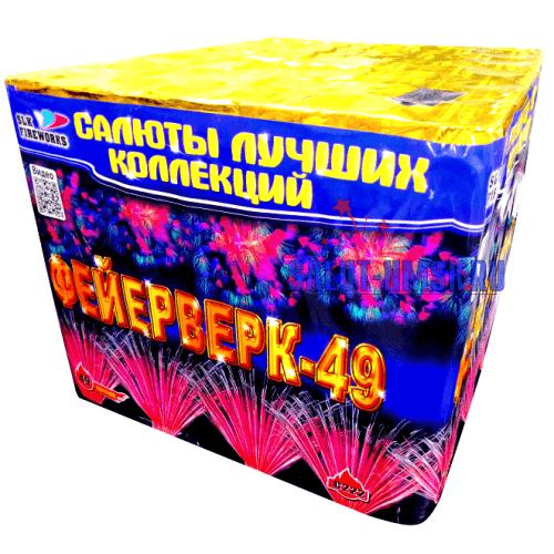 """Фейерверк-49 / 1,5"""""""