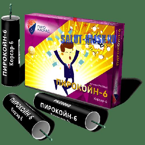 Пирокойн-6
